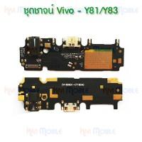 ชุดตูดชาร์จ - Vivo Y81 / Y83