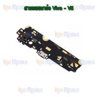 ชุดตูดชาร์จ - Vivo V5 / V5s