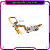 ชุดตูดชาร์จ - Vivo X5max (แพรชาร์จ+Sim+MMC)