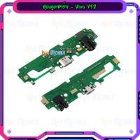 ชุดตูดชาร์จ - Vivo Y11 / Y12 / Y15
