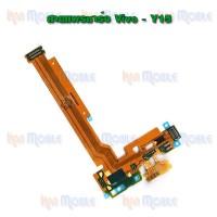 ชุดตูดชาร์จ - Vivo Y15