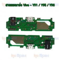 ชุดตูดชาร์จ - Vivo Y91 / Y93 / Y95