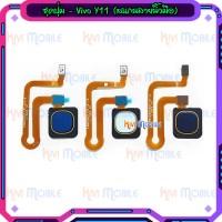 ชุดปุ่ม - Vivo Y11 (สแกนลายนิ้วมือ)