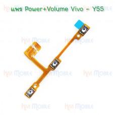 สายแพร Power+Volume - Vivo Y55