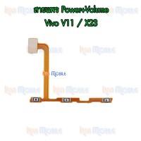สายแพร Power+Volume - Vivo V11 / X23