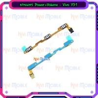 สายแพร Power+Volume - Vivo Y31