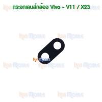 กระจกเลนส์กล้องหลัง - Vivo V11 / X23 (สีดำ)