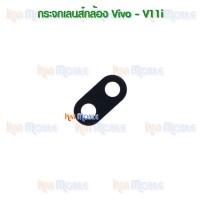 กระจกเลนส์กล้องหลัง - Vivo V11i (สีดำ)
