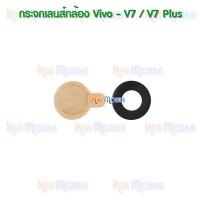 กระจกเลนส์กล้องหลัง - Vivo V7 / V7plus (สีดำ)