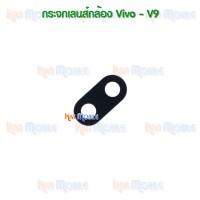 กระจกเลนส์กล้องหลัง - Vivo V9 (สีดำ)
