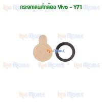 กระจกเลนส์กล้องหลัง - Vivo Y71 (สีดำ)