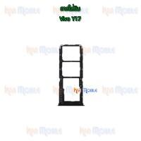 ถาดใส่ซิม (Sim Tray) - Vivo Y17