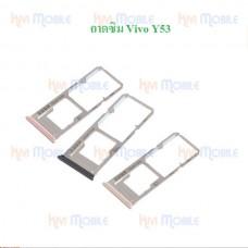ถาดใส่ซิม (Sim Tray) - Vivo Y53