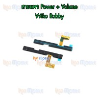 สายแพร Power+Volume - Wiko Robby