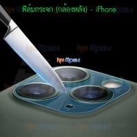 ฟิล์มกระจกนิรภัย - iPhone 11 (กล้องหลัง)
