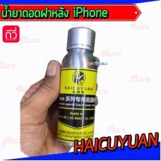 น้ำยาถอดฝาหลัง - iPhone (HAICUYUAN)