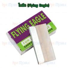 ใบมีด FLYING EAGLE (1 กล่อง = 5 ใบ)