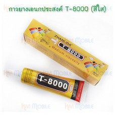 กาวยางเอนกประสงค์ - T8000 (15ml) // เนื้อกาวสีใส