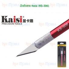 มีดตัดลาย Kaisi(KS-306)