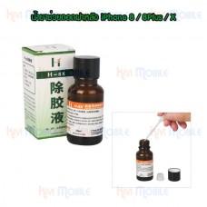 น้ำยาช่วยถอดฝาหลัง (H-8X)