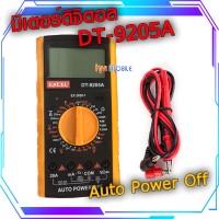 มิเตอร์ดิจิตอล (DT-9205A)