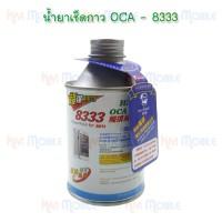 น้ำยาเช็ดกาว OCA - 8333