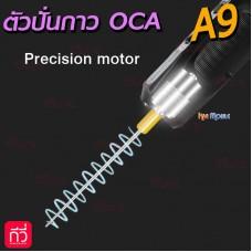 ตัวปั่นกาว OCA - A9