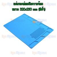 แผ่นรองซ่อมกันความร้อน ขนาด 320x230 mm (สีฟ้า)
