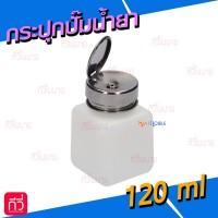กระปุกปั๊มน้ำยา(พลาสติกแข็ง) // ขนาด 120 ml