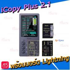 QianLi - iCopy Plus ( 3in1 )