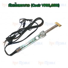 หัวแร้งลอกกาว Coair V900 (60W)