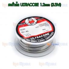 ตะกั่วเส้น Ultracore - 1.2mm (3.5เมตร)