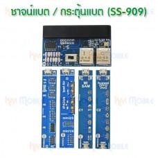 เครื่อง ชาจน์แบต/กระตุ้นแบต (SS-909)
