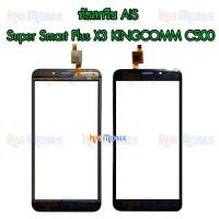 ทัชสกรีน Ais - Super Smart Plus X3 / KINGCOMM C500