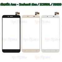 ทัชสกรีน ASUS - Zenfone3 Max / ZC553KL / X00DD