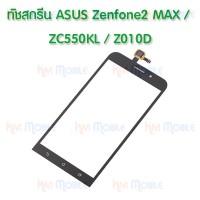 ทัชสกรีน ASUS - Zenfone2 MAX / ZC550KL / Z010D