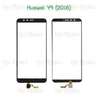 ทัชสกรีน Huawei - Y9 (2018)