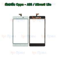 ทัชสกรีน Oppo - A33 / Mirror5 Lite