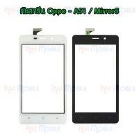 ทัชสกรีน Oppo - A51 / Mirror5