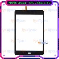ทัชสกรีน Samsung - T350 / Galaxy Tab A 8.0