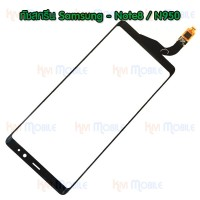 ทัชสกรีน Samsung - Note8 / N950