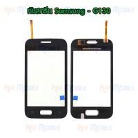 ทัชสกรีน Samsung - G130