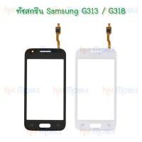 ทัชสกรีน Samsung - G313 / G318