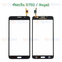 ทัชสกรีน Samsung - G750 / Mega2