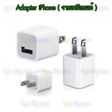 หัว Adapter - iPhone ( งานเหมือนแท้ )