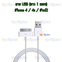 สาย USB - iPhone4 / 4s / iPad2