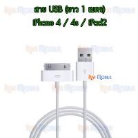 สาย USB - iPhone4 / 4s / iPad2