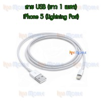 สาย USB - iPhone Lightning Port (งาน AAA)