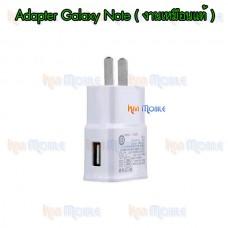 หัวชาร์จ Adapter - Samsung Galaxy Note ( งานเหมือนแท้ )