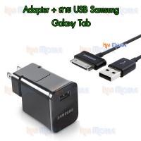 หัว Adapter + สาย USB - Samsung Galaxy Tab P1000 (หัว+สาย)
